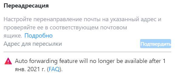 Уведомление об отключении форвардинга в настройках почтового ящика Yahoo
