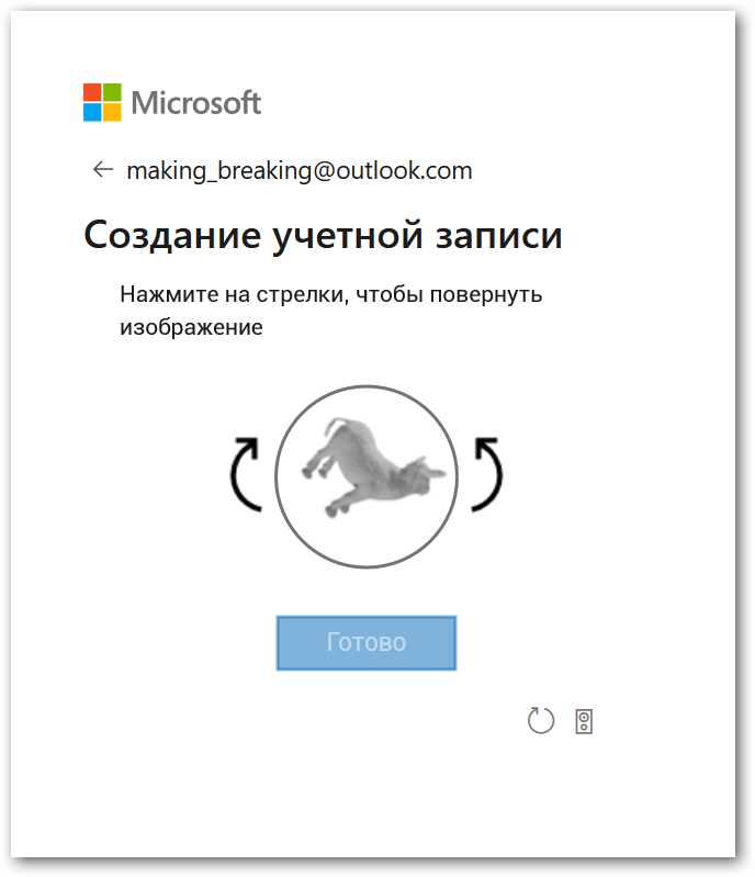 FunCAPTCHA при регистрации аккаунта Outlook