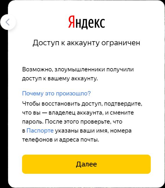 Форма заблокированного до смены пароля аккаунта Яндекса