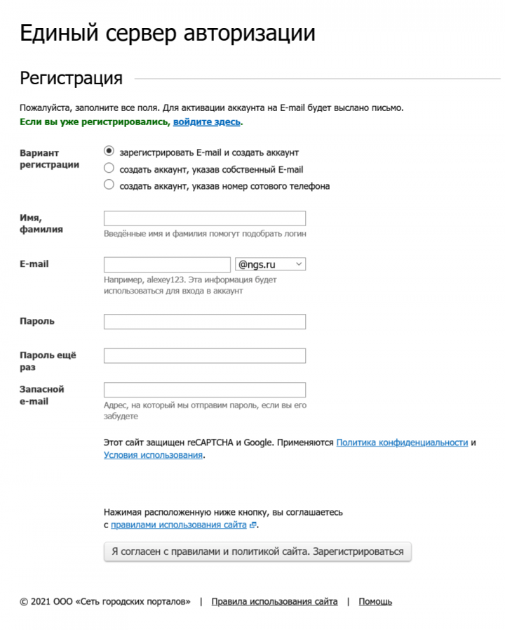 Нерабочая форма регистрации аккаунта НГС
