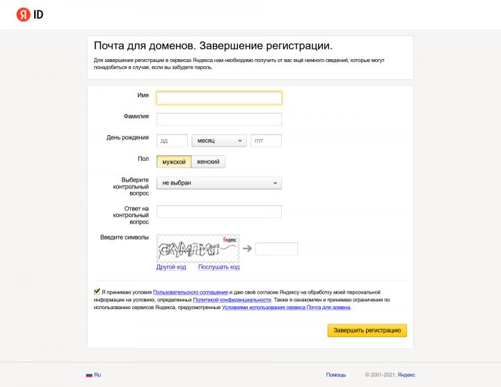Форма завершения регистрации сервиса Яндекса Почта для доменов