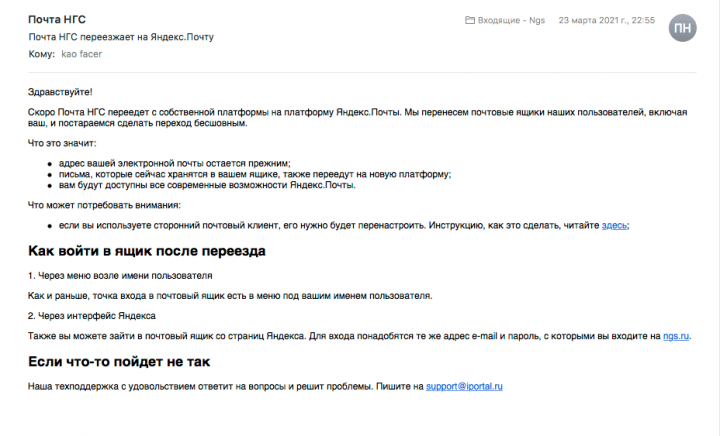 Letter to customers about the move of NGS mail to Yandex.Mail