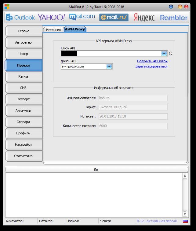 Получение информации об аккаунте AWM Proxy по ключу API