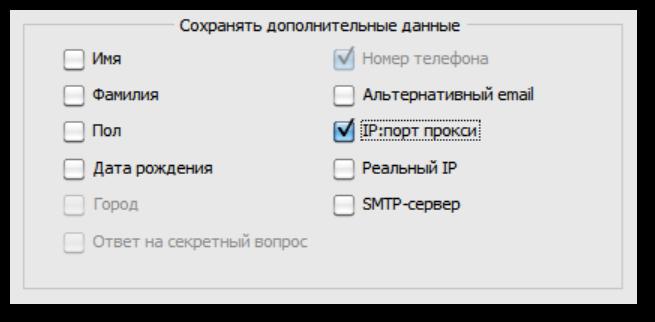 Новая опция сохранения адреса использованного прокси