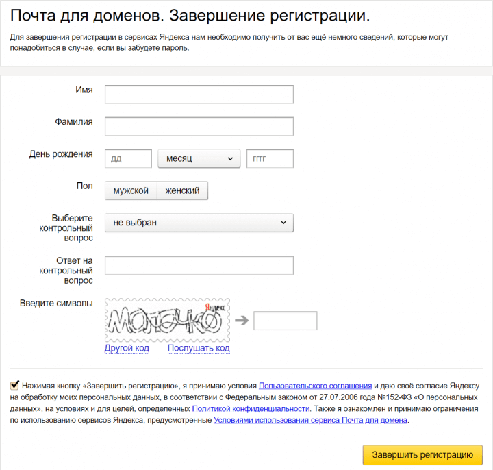 Signup completion form on Yandex.Mail for QIP.ru accounts