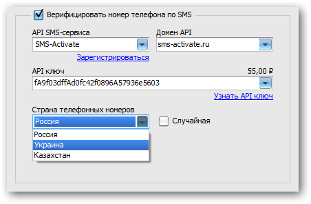 Выбор страны телефонных номеров для сервиса SMS-активаций