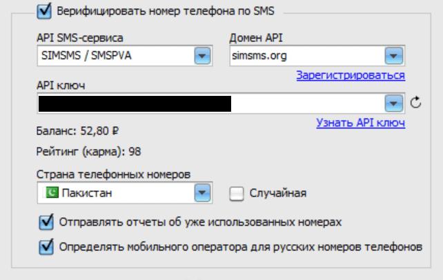 Отображение кармы аккаунта на SIMSMS.org