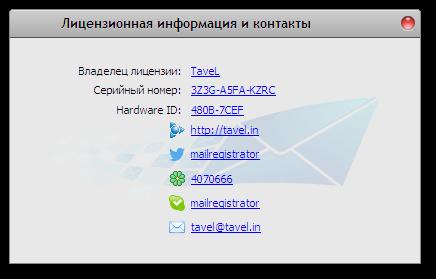 Лицензионная информация и контакты