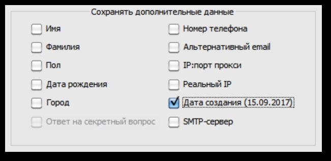 Новая опция сохранения даты создания вместе с аккаунтом
