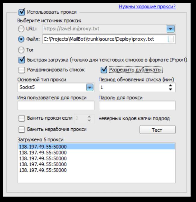 Новая настройка «Разрешить дубликаты» на вкладке «Прокси» в MailBot