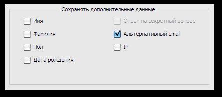 Опция сохранения альтернативного email