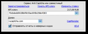 Ссылки на CapMonster и XEvil на вкладке Капча