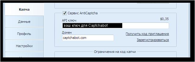 Captchabot через Anticaptcha