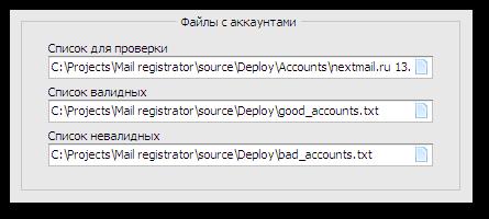 Пути к файлам аккаунтов в чекере