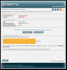 Пустая капча на email.ru