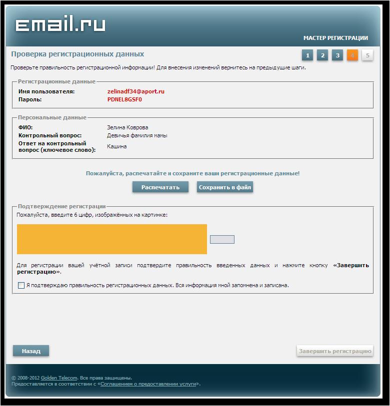 Почта электронная почта с доменами iua uafm и