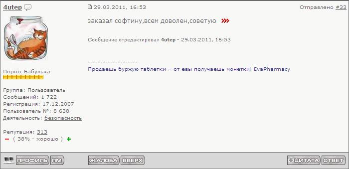 exploit_4utep