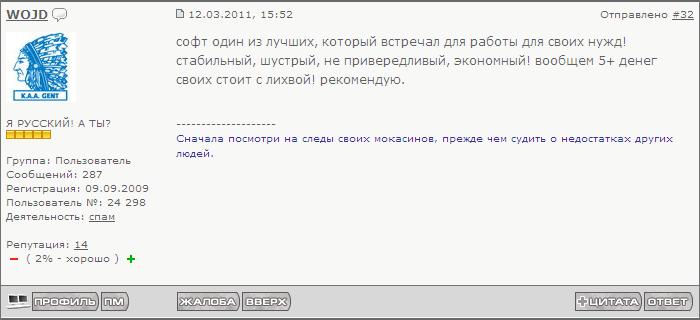 exploit_WOJD