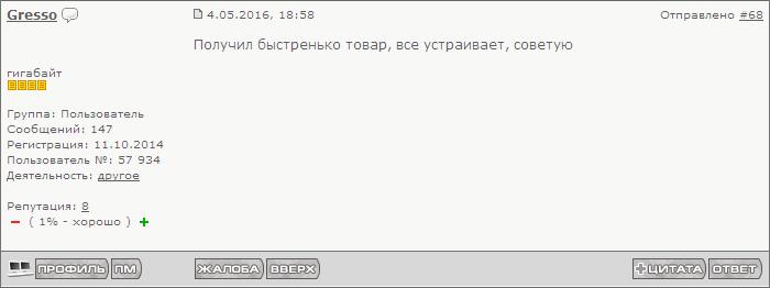 exploit_gresso