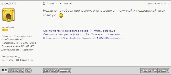 exploit_persik