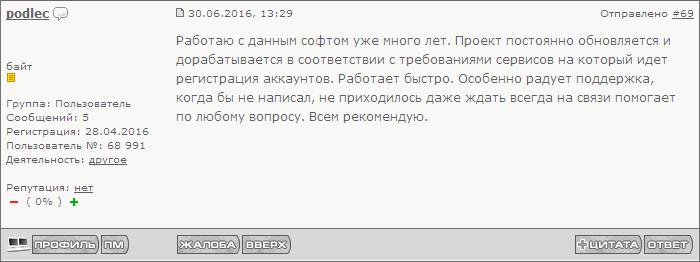exploit_podlec