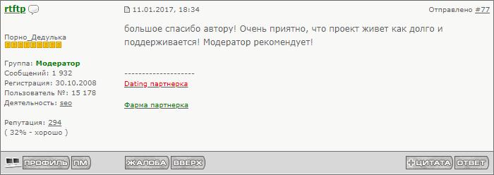 Отзыв модератора exploit.in
