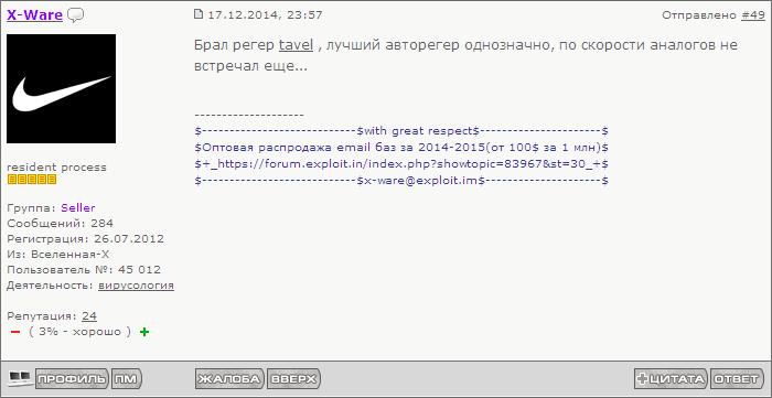 exploit_xware