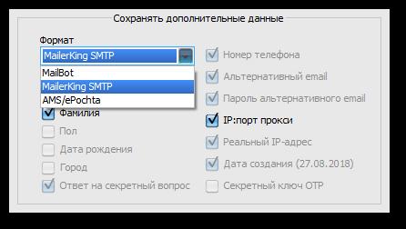 Выбор формата экспорта аккаунтов