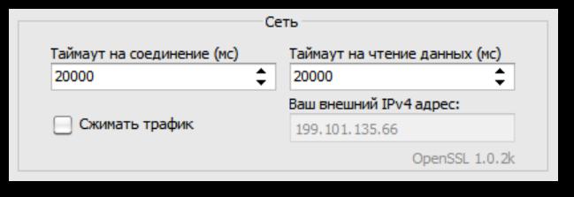Внешний IPv4-адрес компьютера на вкладке