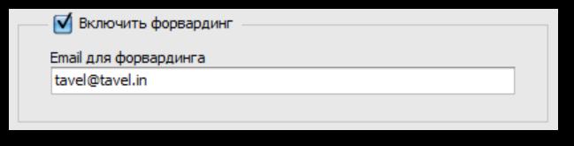 Настройки форвардинга в MailBot