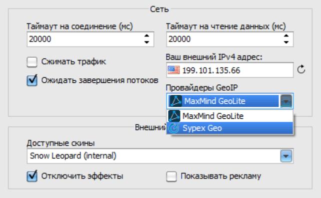 Список поддерживаемых провайдеров GeoIP в MailBot