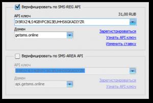 Работа с GetSMS.online через API SMS-REG