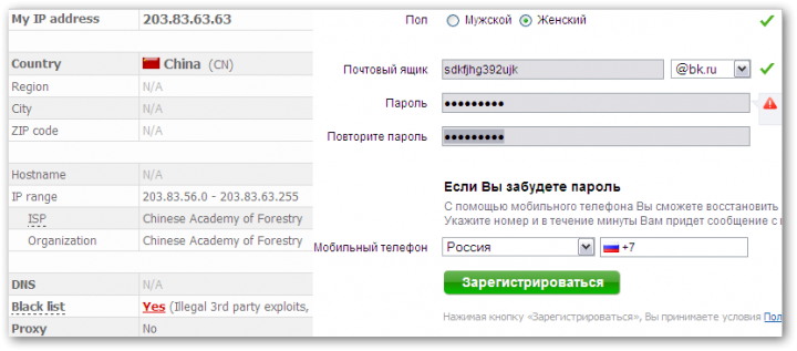 Mail.ru ограничивает китайские ip