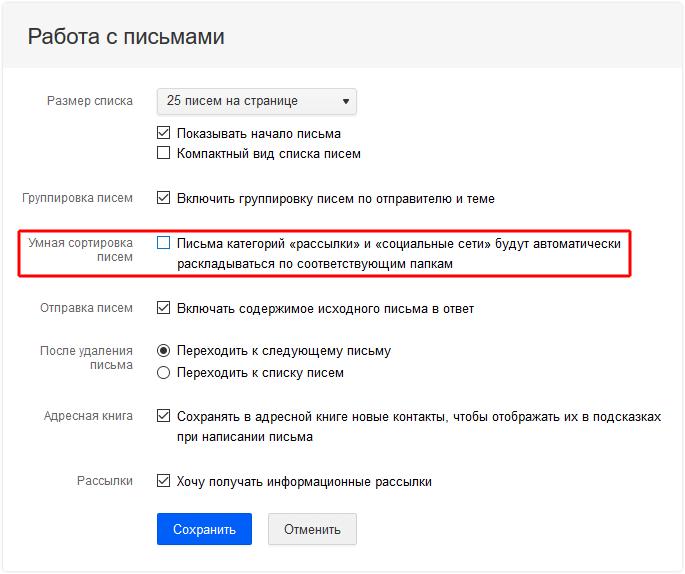 Опция отключения умной сортировки писем в аккаунте Mail.ru