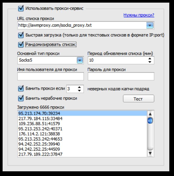 Новый интерфейс вкладки Прокси