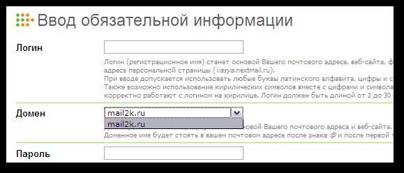 Единственный доступный домен на nextmail