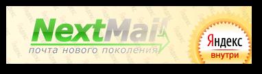 Nextmail переносит почту на Яндекс