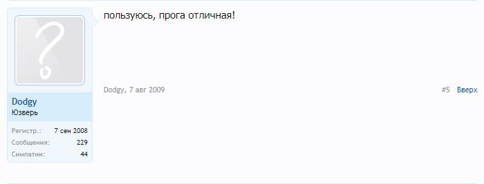 Отзыв dodgy на Nulled.cc
