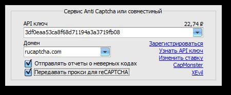 Новая опция Передавать прокси для reCAPTCHA на вкладке Капча