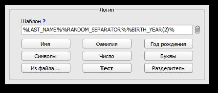 Интерфейс генератора шаблона логина
