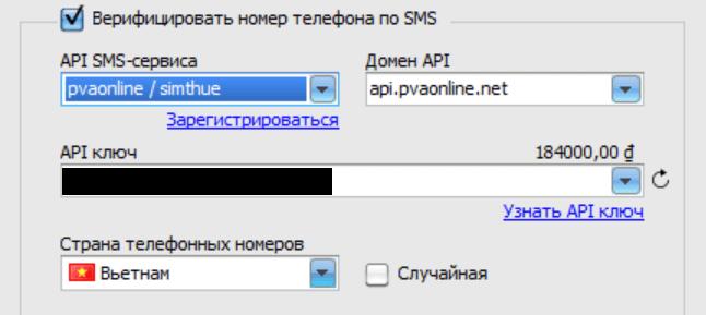 MailBot работает с API pvaonline.net / simthue.com