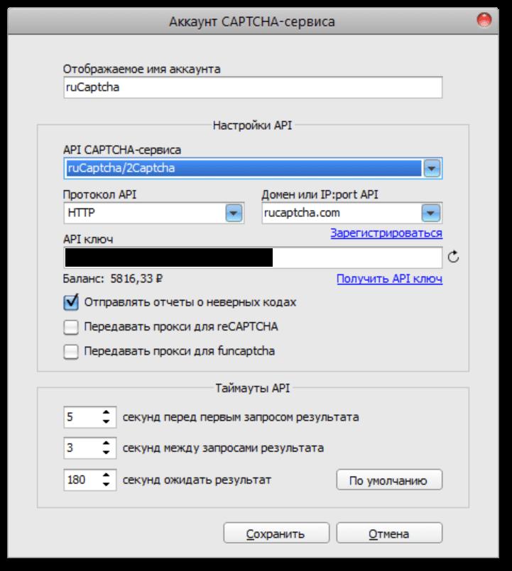 Новая форма редактирования аккаунта на капча-сервисе в MailBot
