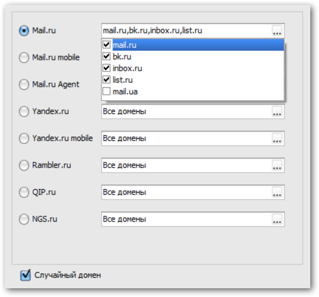 Раздельный выбор доменов для опции Случайный домен