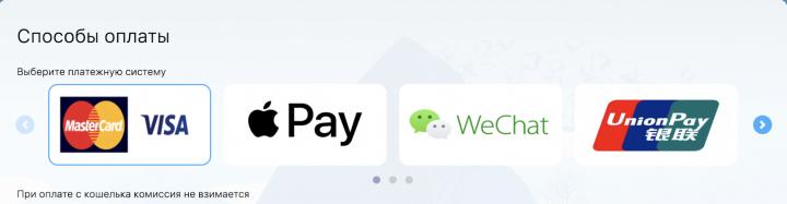 Способы оплаты на SMS-MAN