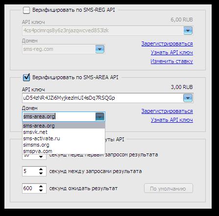 sms_verification_settings_ru