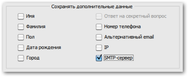 smtp_server_checkbox_ru