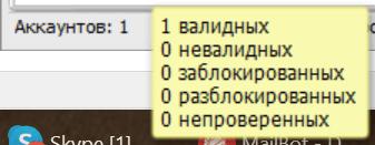 Статистика проверенных аккаунтов во всплывающей подсказке в статусбаре MailBot