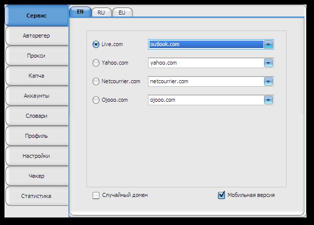 Новый интерфейс вкладки Сервис