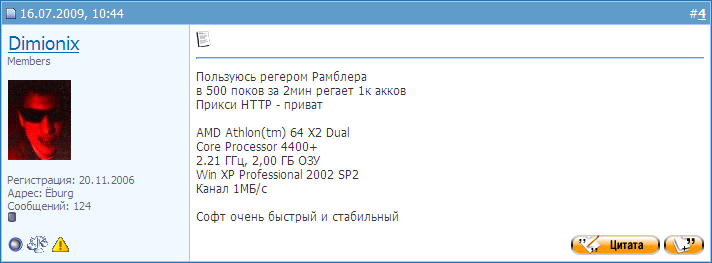 Отзыв Dimionix на Umax