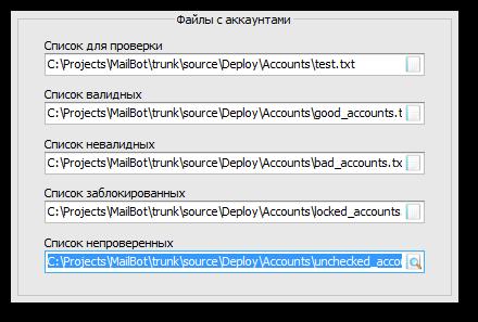 Новая настройка для указания пути к списку непроверенных аккаунтов